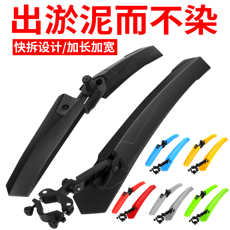 Bicycle fender mountainous bike fender 26 inch dead flying mud tile quick disassembly general rainproof equipment bicycle accessories