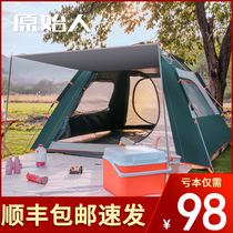 Tent outdoor camping thickened equipment Full set of automatic folding camping rainproof single portable beach sunscreen