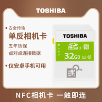 Toshiba SD card 32g camera memory card Wireless NFC high-speed micro-single-eye camera anti-memory card 32G flash memory card