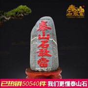 Taishan shigandang stone stone Taishan shigandang Home Furnishing supplementary lucky stone carving handicraft stone feng shui ornaments