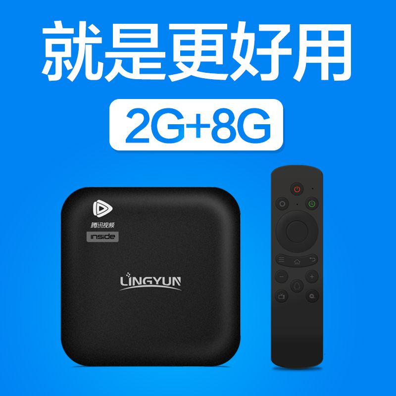 Lingyun T1 Network TV STB WIFI Wireless HD Home TV Box