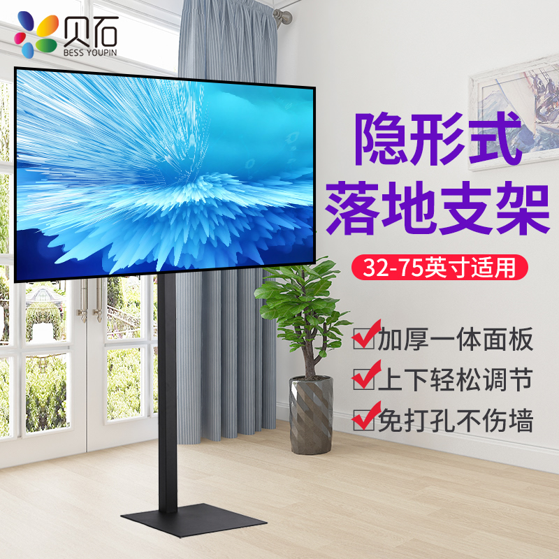 Universal universal punch-free TV base floor-to-ceiling hanger His letter sky-high rainbow display height bracket
