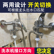 Old-fashioned faucet adapter shunt one-two-three-way washing machine adapter universal intake pipe copper