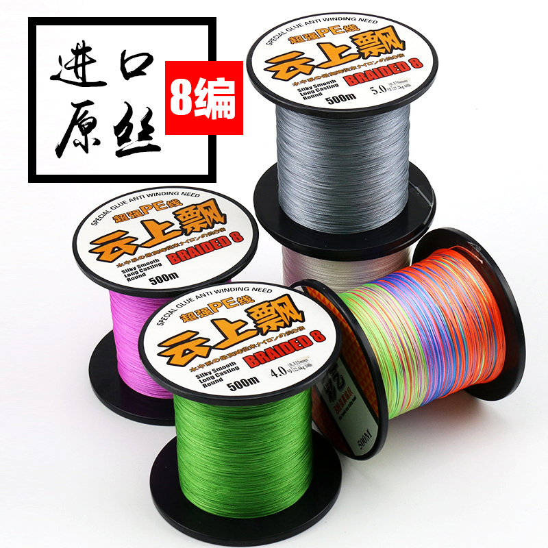 Import 500 m 8 braided strong horse-fish line main line sub-line PE line sub-line sea pole line super tension fishing line