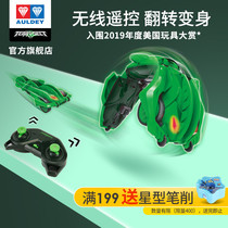 Steady Deformation of Audi Double Drill Sacred Armor Remote Control Vehicle All-round Rolling Boys and Children's Electric Toys