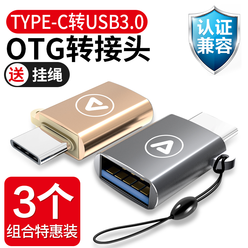 Usb double socket, OTG adapter Type-C to USB Android Huawei data cable tpc mobile phone U disk ogt connection otc converter