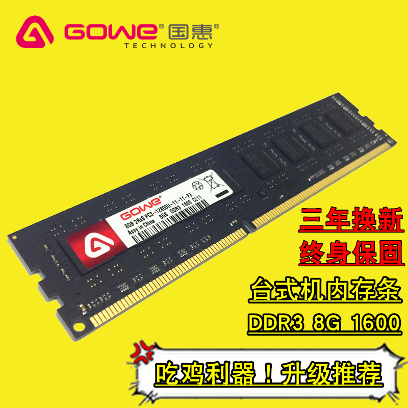 Gowe/Guohui DDR3 16008G desktop memory bar supports dual-pass 16G compatible 4G 1333