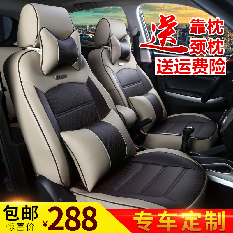 2015 Chevrolet Sail 3 New Sail 15 New Cruze Le Chi Le Wind Special Four Seasons Leather All-inclusive Seat Cover