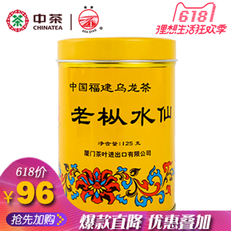 [The goods stop production and no stock]The official flagship store seawall tea Wuyishan Daffodil AT102 yellow cans Daffodil 125g/can