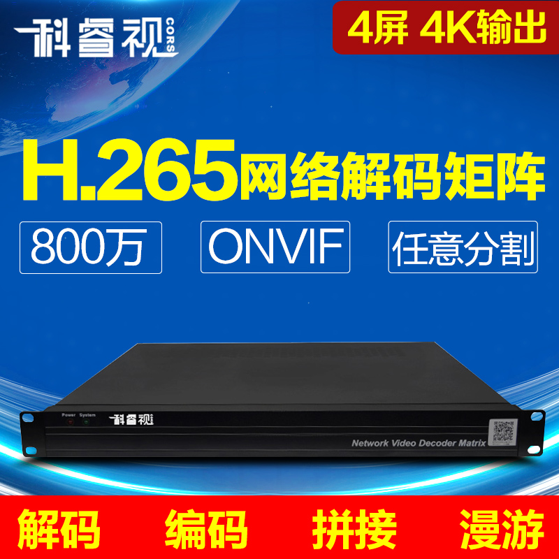 Ke Rui as H.265 network matrix high-definition digital decoding splicing HDMI matrix single-screen 32-screen 4 screen