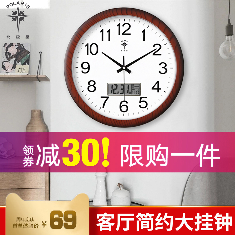 Polaris Electronic Clock Living Room Calendar Modern Simple Atmospheric Clock Silence Quartz Clock Watch Household