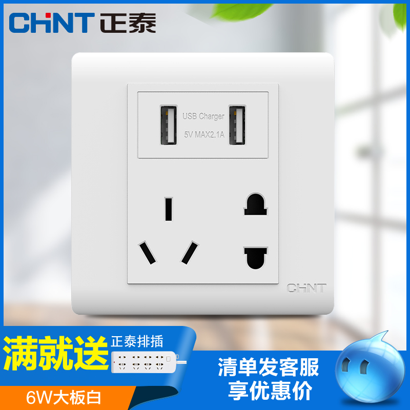 Chint wall wall power switch socket type 86 five-hole socket with USB charging panel home ivory white