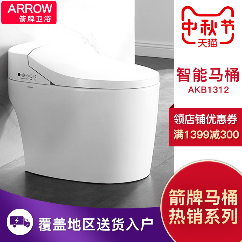 ARROW Wrigley Intelligent Toilet AKB1312 Home Fully Automatic Integral Toilet without Water Tank