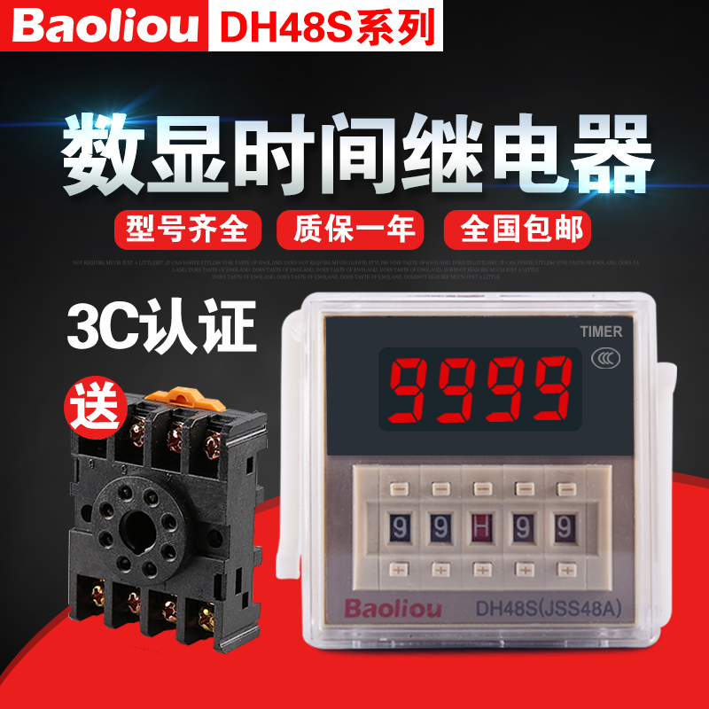 DH48S-S Digital Display Cyclic Time Relay 1Z Group 2Z Two Groups of Timing Delay Controller JSS48A