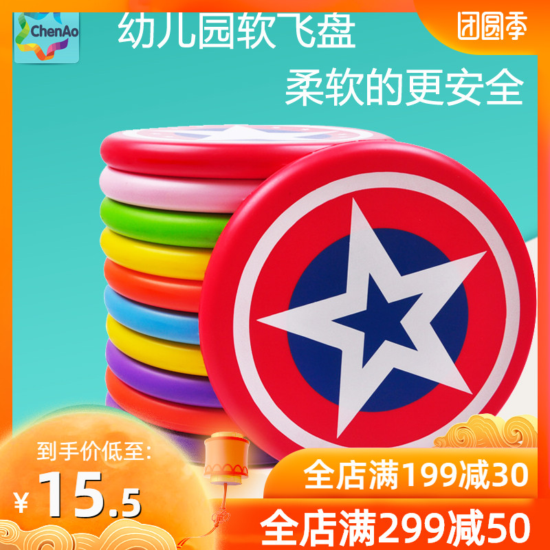 Children Safety Sports Frisbee Frisbee Kindergarten Outdoor Sports Games Parents and Children Toys Boys and Girls