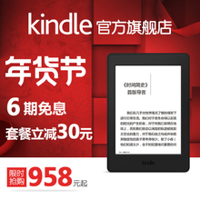 The official flagship Kindle Kindle Paperwhite Amazon e-book reader electronic paper book