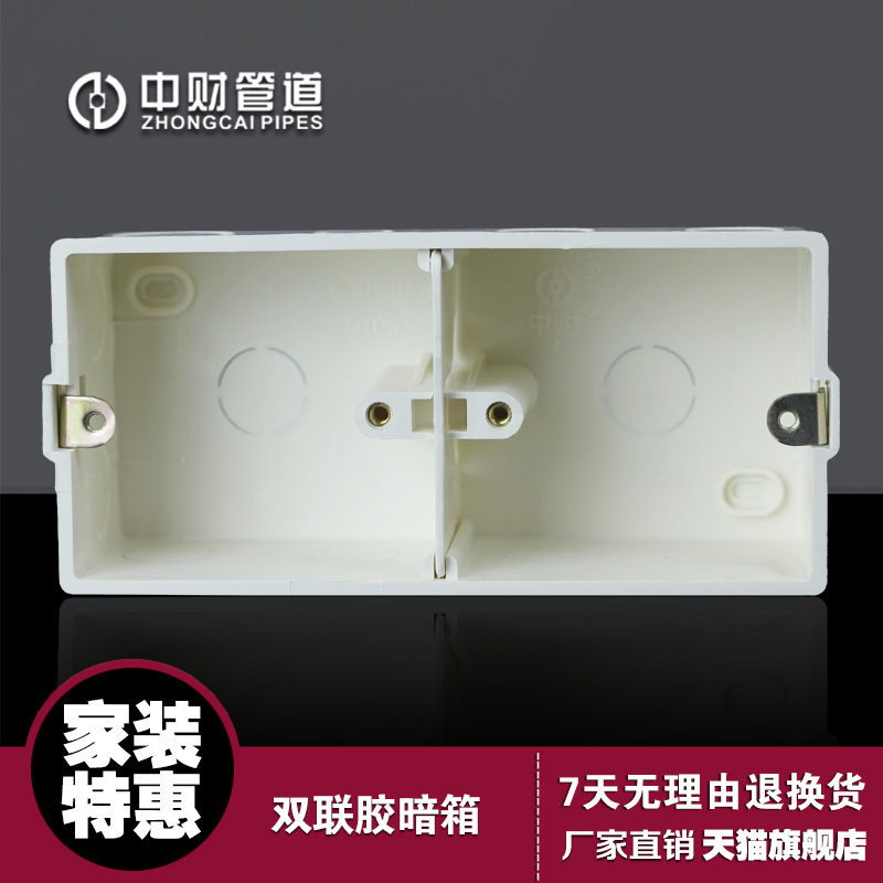 Zhongcai line tube double rubber box (double connection box) Cassette line box 164×78×50 dark bottom box