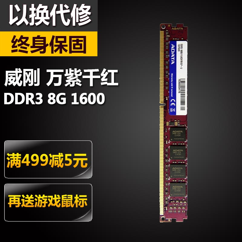 Ddr3 1600 8g, weigang Wanqian red ddr3 1600 8g three generations of desktop memory to eat chicken preferred memory compatible 1333