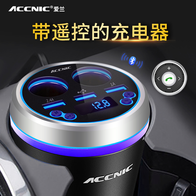Ailan car charger fast charge cigarette lighter one for two multi-function Bluetooth car mp3 universal car charger