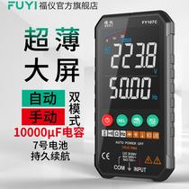 Fuyi ultra-thin intelligent multimeter Digital high precision multi-function automatic maintenance electrician universal meter burn-proof