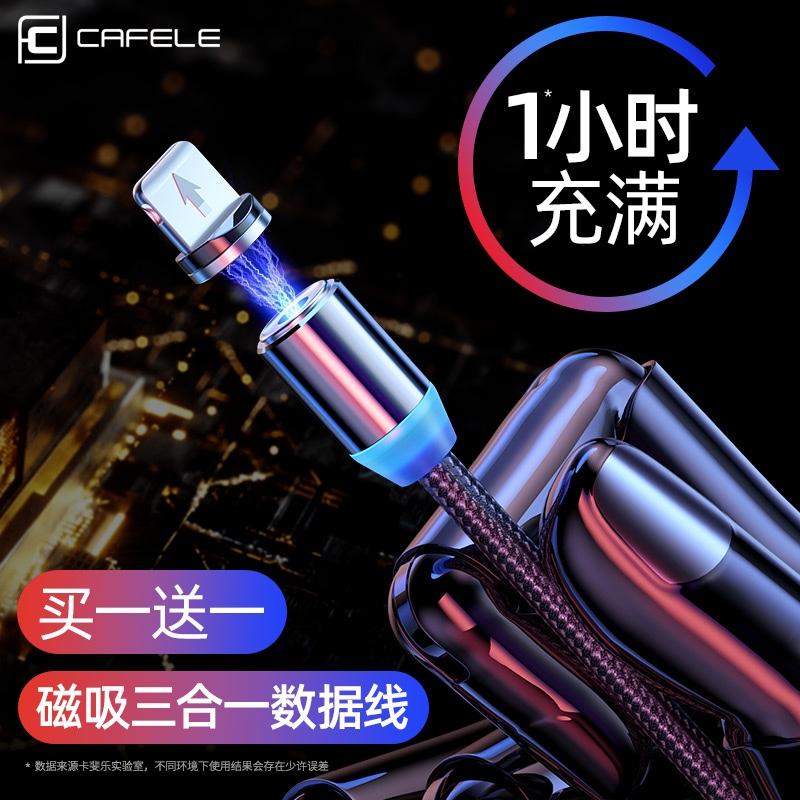 Magnetism Data Line High Magnetism Charging Wire Magnetic Magnetism Attractor Mobile Phone Fast Charging Apple Android Trinity Vehicle 6 Flash Charging 8 Millimeter Type Huawei Iron Absorbing Vivo Artifact oppo