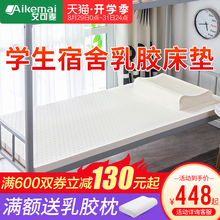 Aikomai Mattress Student Dormitory Thai 1.2m Single 90cm/0.9 Latex Customized Soft Pad Thickening Special Purpose