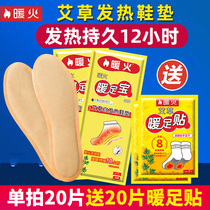 Ai grass warm feet warm feet paste female hot post spontaneous hot winter soles heating insoles cold-proof warm baby paste
