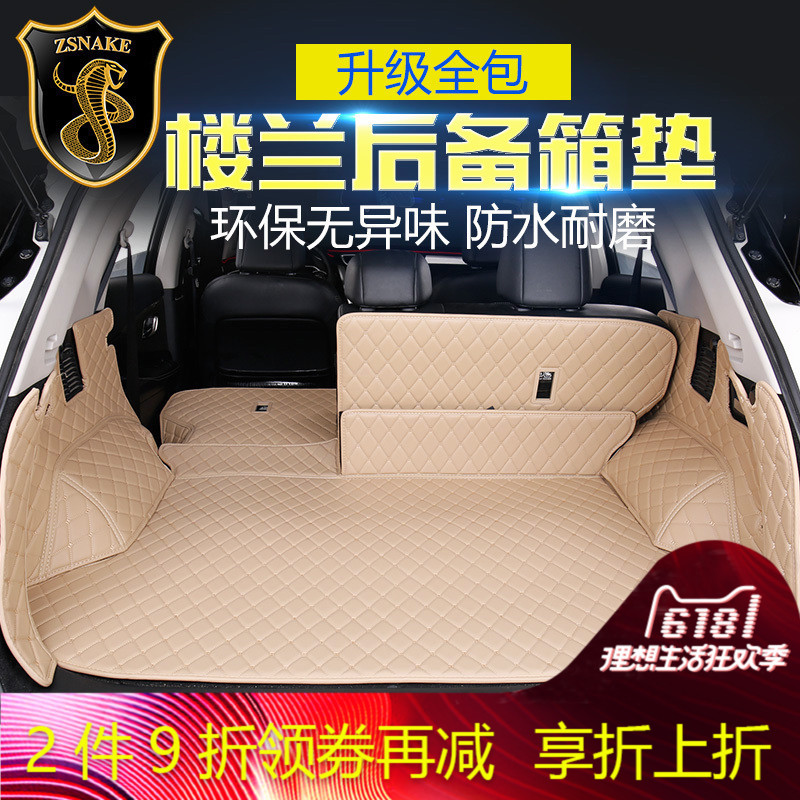 Special for 15-19 Nissan Xinloulan Reserve Box Pad Fully Surrounded Rear Box Pad Stereo Automotive Interior Refitting