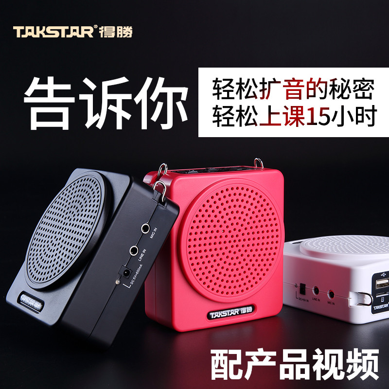 Winning E180M Amplifier Tour Guide Teacher Special High Power Hornspeaker Wireless Bee Portable Waist Hanging Desheng