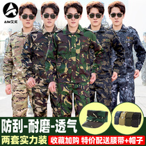 New camouflage suit military training uniforms for male and female college students Summer thin hunter camouflage overalls wear resistant overalls