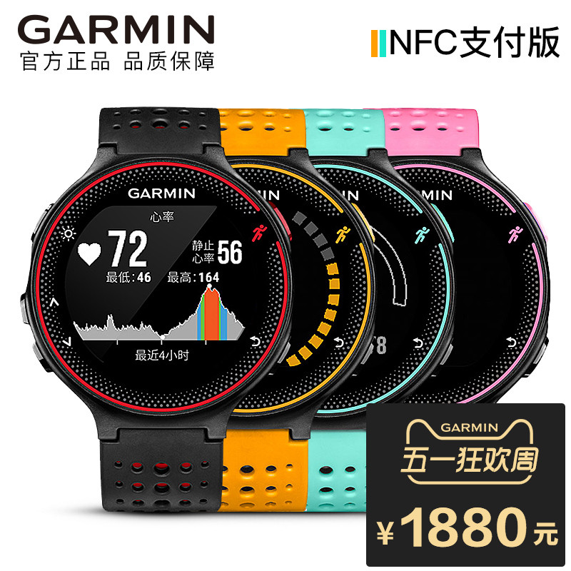 Garmin Jiaming Forerunner 235 Heart Rate GPS Running Intelligent Multifunctional Sports Payment Watch Flagship