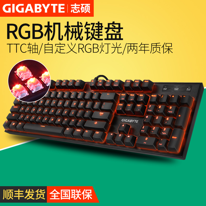 Gigabyte K85 red axis gaming game to eat chicken mechanical keyboard RGB backlight 104 key desktop cable to flush without red