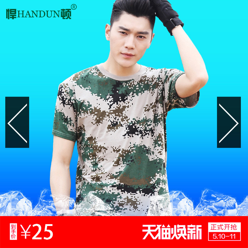 Humton Outdoor Camouflage T-shirt Air-permeable Camouflage Short-sleeved T-shirt Camouflage Half-sleeve Physical Wear Summer Army uniform