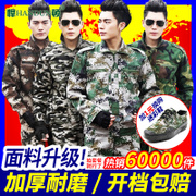 A camouflage suit and defended the male commando uniforms student military training clothing working clothing training clothes