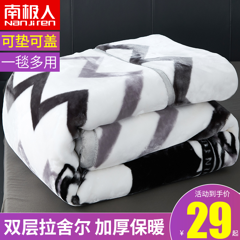 Raschel double-layered thickened blanket blankets are warm and thickened牀 single winter coral velvet single dormitory students
