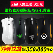 Razer Razer deathadder CF/LOL/H1Z1 watch E-Sports gaming mouse cable pioneer Jedi survive