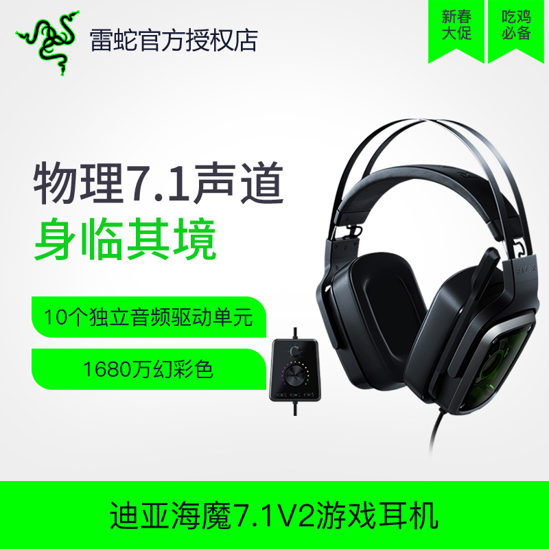 Razer/Razer Diaman Devil 7.1 V2 E-sports game computer headset 7.1 channel chicken earphone