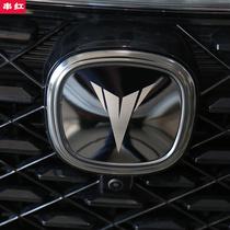Changan CS75plus network front standard rear car label CS55 Yidong steering wheel CS85 hub cover label modification