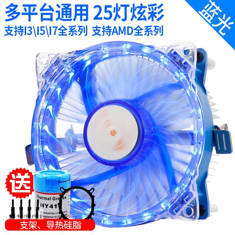 Silent fan 775/115X/1151 for Intel CPU radiator of Arctic Xuanbing desktop computer in Jinhetian