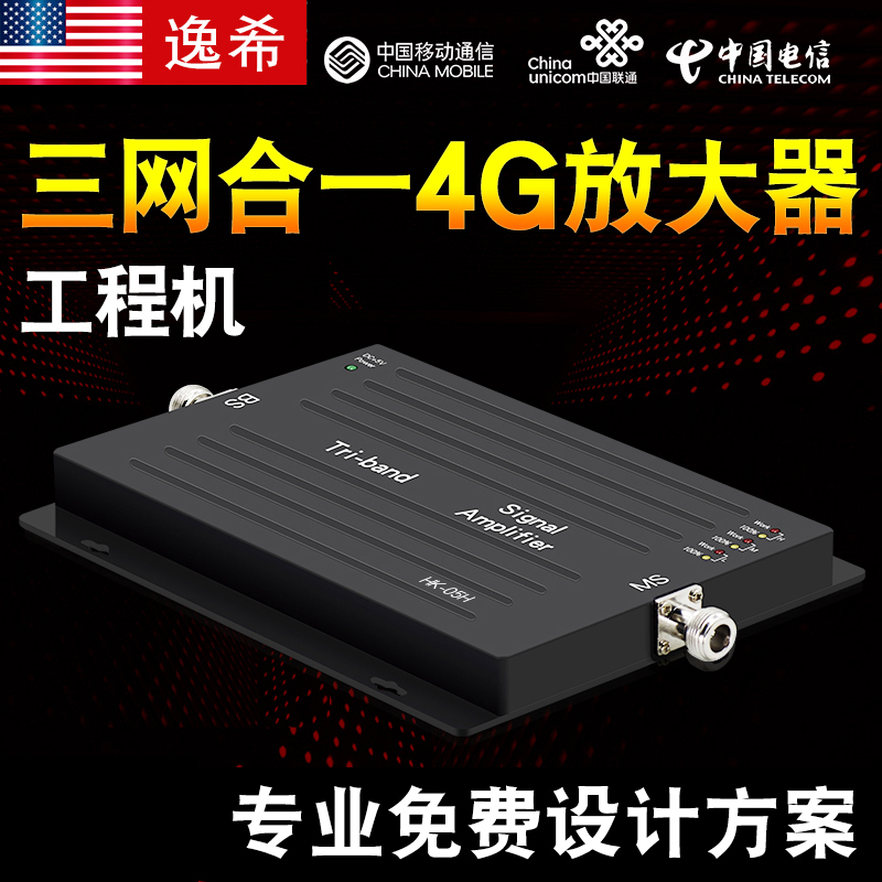 Three network high power mobile Unicom mobile phone signal amplifier receiver amplifier 4G Internet access in mountainous area