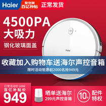 Haier sweeping robot household automatic intelligent vacuum suction millet grain washing and wiping mop sweep machine