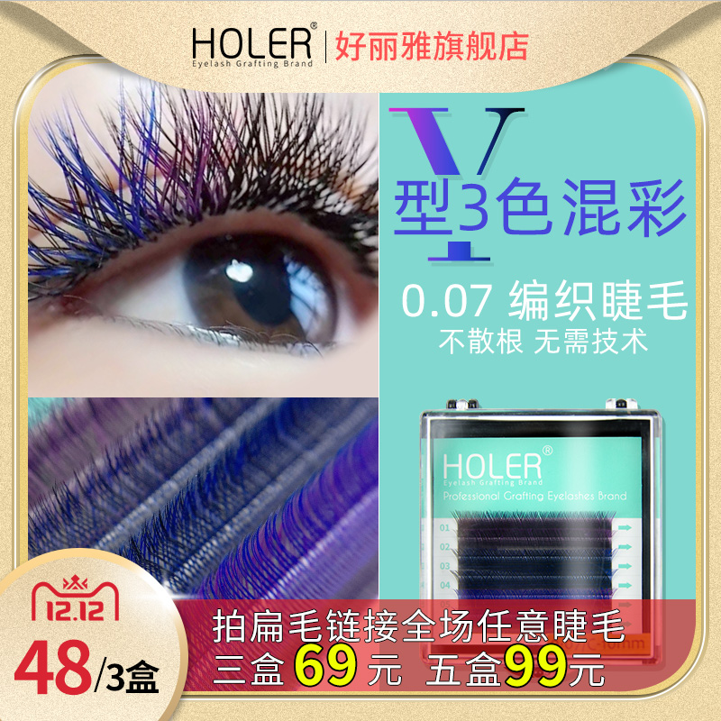 HOLER HAOLIA COLOUR YY Eyelashes Grafted with 0.07Y BLADE IN ONE SECOND