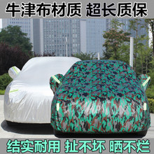 The new Volkswagen Santana 20003000 car Zhijun Poussin clothing sun rain coat cloth Oxford automobile car cover