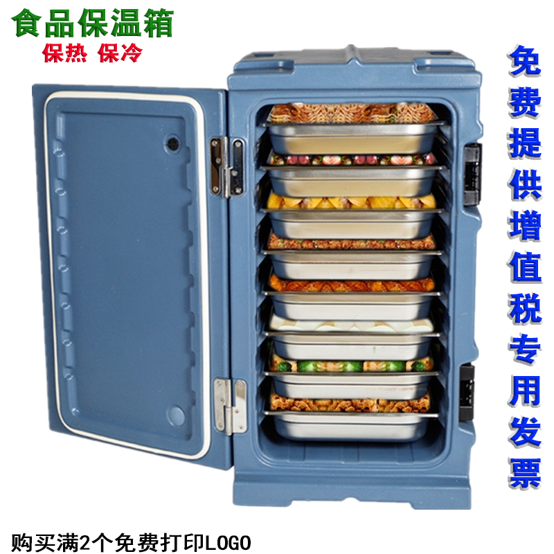 90L Food Insulation Box/Fast Food Insulation Box/Takeaway Box/Wheeled Insulation Box/Ice Cream Insulation Box