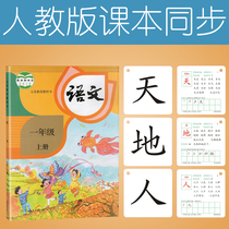 Literacy card first grade primary school students word recognition Chinese character card 2019 people teach version of the language up and down book synchronization
