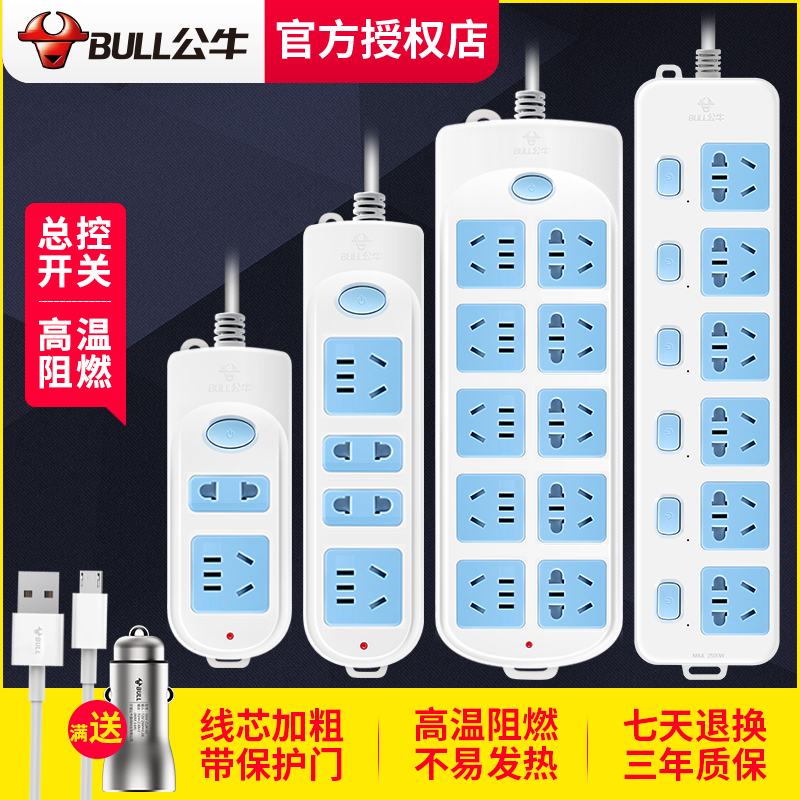 Bull socket multi-functional home genuine power supply student dormitory multi-purpose wiring board