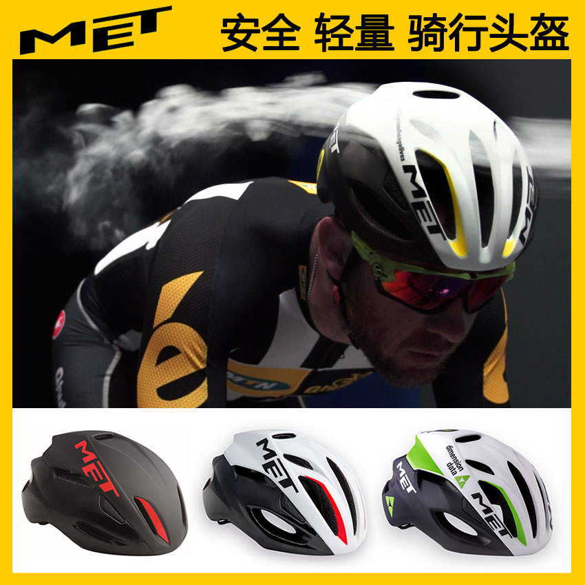MET Rivale Manta Pneumatic Road Cycling Helmet 2018