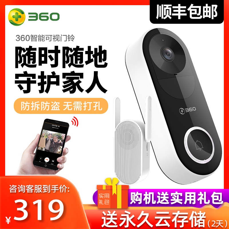 Shunfeng Baoyou 360 visual doorbell home intelligent electronic cat eye door mirror remote camera wireless monitoring WiFi security door mirror Xiaomi applicable