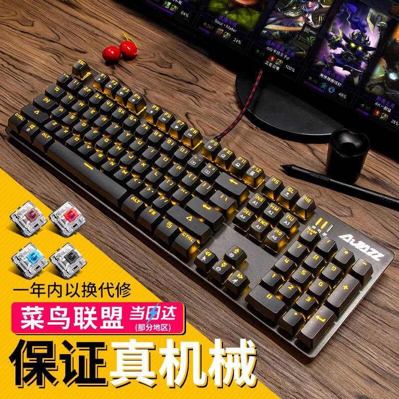 Black Jue mechanical warfare game mechanical keyboard green axis black axis red axis tea axis wired eating chicken computer desktop e-sports