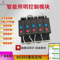 Intelligent lighting time control module intelligent lighting control module lighting intelligent control module intelligent lighting open